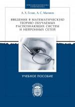 Введение в математическую теорию обучаемых распознающих систем и нейронных сетей