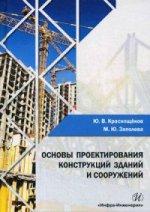 Основы проектиров. конструкций зданий и сооружений