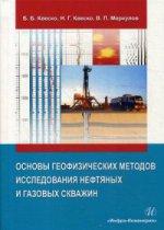 Основы геофизических методов исследования нефтяных и газовых скважин: учебное пособие