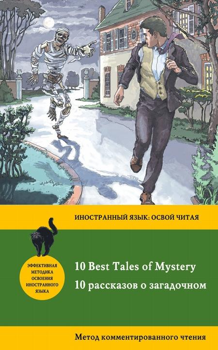 10 рассказов о загадочном /10 Best Tales of Mystery. Метод комментированного чтения