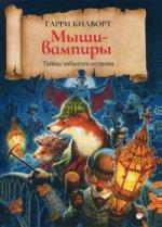 Мыши-вампиры: роман