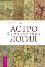 Астрология. Самоучитель