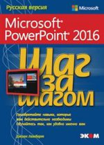 Д. Ламберт. Microsoft PowerPoint 2016