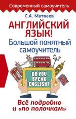 Английский язык! Большой понятный самоучитель