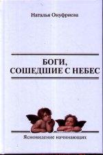 Боги, сошедшие с небес. Книга первая: Ясновидение начинающих