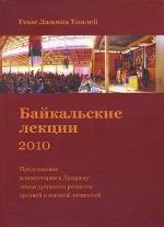 Байкальские лекции-2010