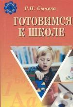 Г. Н. Сычева. Готовимся к школе/подготовка к школе ИР