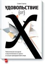 Стивен Строгац. Удовольствие от x. Увлекательная экскурсия в мир математики от одного из лучших преподавателей в мире