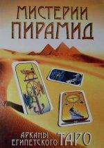 Мистерии Пирамид. Арканы Египетского Таро