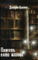 Память пяти жизней (2-е изд.)