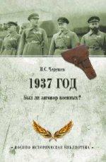 1937 год. Был ли заговор военных?