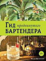 Евсевский Федор. Гид продвинутого бартендера 150x199