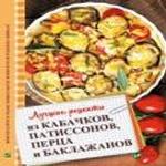 Лучшие рецепты из кабачков патиссонов перца и баклажанов