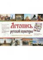 Летопись русской культуры
