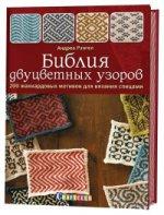 Библия двуцветных узоров: 200 жаккардовых мотивов для вязания спицами