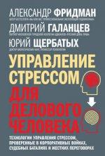 Александр Фридман. Управление стрессом для делового человека