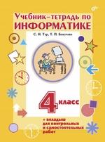 Учебник-тетрадь по информатике. 4 класс