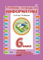 Учебник-тетрадь по информатике. 6 класс