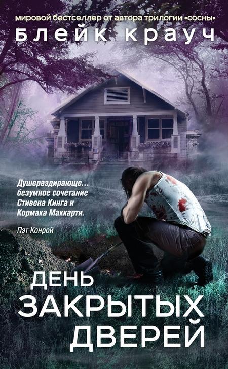 День закрытых дверей (сборник)