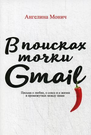 В поисках точки Gmail: письма о любви, о сексе и жизни в промежутках между ними