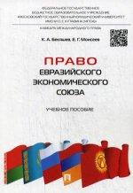 Право Евразийского экономического союза: Учебное пособие