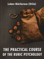 The Practical Course of the Runic Psychology