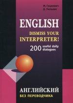 200 диалогов. Английский без переводчика