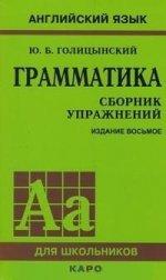 Грамматика английского языка. Сборник упражнений (8-е изд.) 7Бц