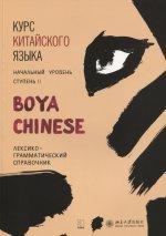 """Курс китайского языка """"Boya Chinese"""". Начальный уровень. Ступень 2. Лексико-грамматический справочник"""