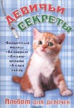 """(А) Альбом для девочек """"Девичьи секреты"""" Рыжий котенок"""