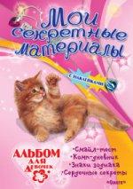 """(А) Анкета для девочек """"Мои секретные материалы"""" Пушистый котенок"""