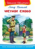 """(ШБ) """"Школьная библиотека"""" Пантелеев Л.П. Честное слово (3711)"""