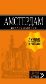 Амстердам: путеводитель+карта. 6-е изд., испр. и доп
