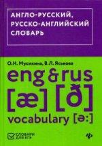 Англо-русский,русско-английский словарь (ЕГЭ)