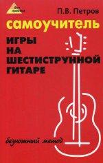 Самоучитель игры на шестиструн. гитаре: безнотный