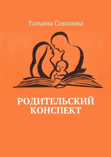Родительский конспект