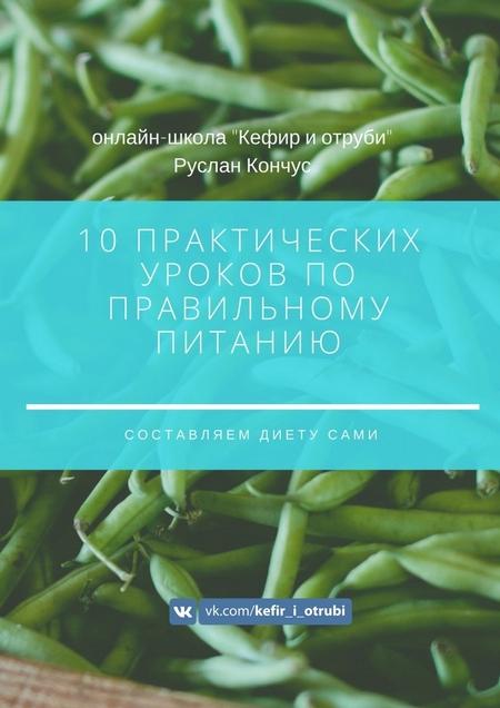 10 практических уроков по правильному питанию. Составляем диету сами