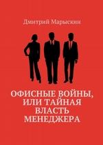 Офисные войны, или Тайная власть менеджера