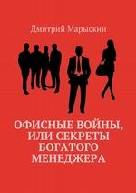 Офисные войны, или Секреты богатого менеджера