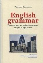 English Grammar. Грамматика англ.языка:теория и пр