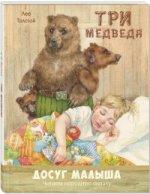 Три медведя : народная сказка в пересказе Л.Н. Толстого\n                                                                                     НОВИНКА