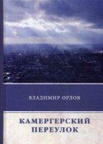 Владимир Викторович Орлов. Камергерский переулок