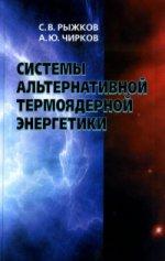 Рыжков Сергей Витальевич, Чирков Алексей Юрьевич. Системы альтернативной термоядерной энергетики 150x237