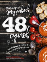 48 супов
