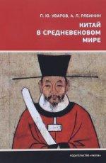 Китай в средневековом мире