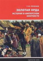 Золотая Орда.История в имперском контексте