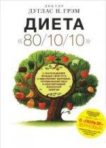 """Диета 80/10/10. О """"пользе"""" зерновых (мяг)"""