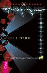 Форум сновидений-2 (черное оформление)