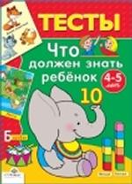 Что должен знать ребенок 4-5 лет Тесты Вып.3