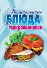 Великолепные блюда из микроволновки. Лучшие рецепты. Андреева Е.А., Смирнова Л.Н
